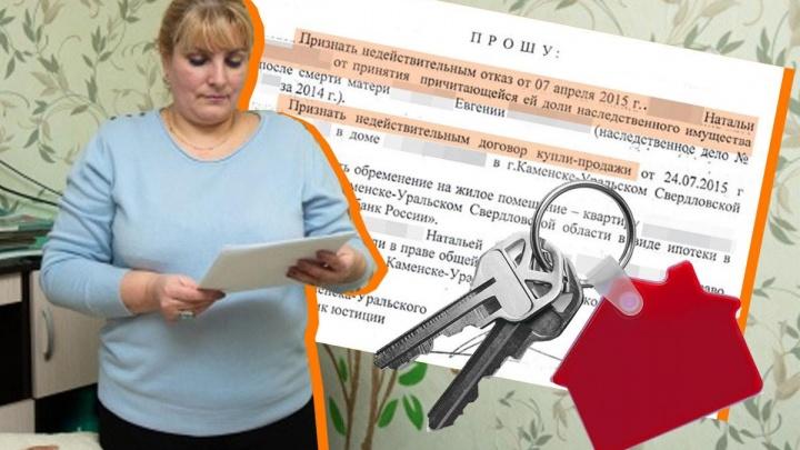 «Такой случай бывает один на миллион»: на Урале семью учителя выселяют из честно купленной квартиры
