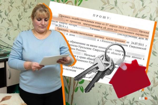 Оксана Игашева, учительница истории из Каменска-Уральского, вместе с мужем законно купила двухкомнатную квартиру
