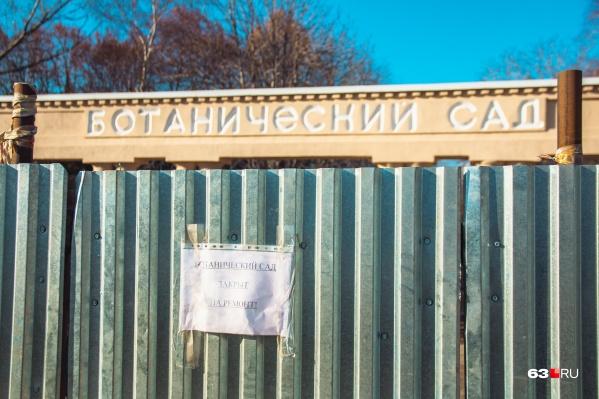Ботанический сад закрыли на реконструкцию в августе 2017 года