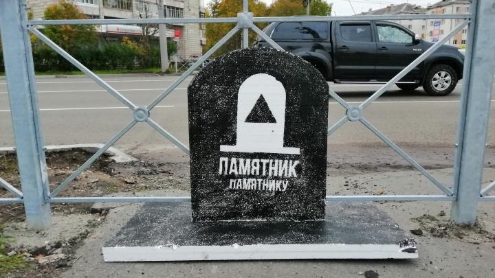 В Архангельске установили памятник убранному надгробию пешеходным переходам