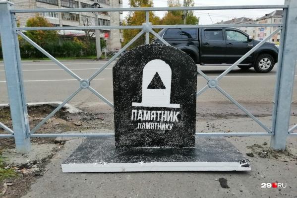 Памятник появился на месте надгробия убранным пешеходным переходам
