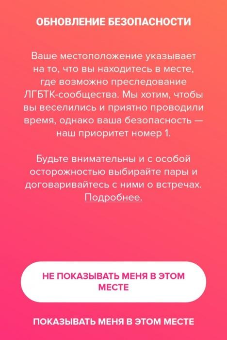 Tinder пытается по-своему заботиться о ЛГБТ-россиянах