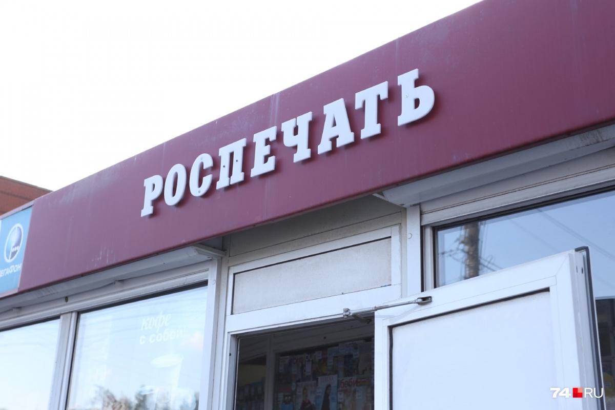 Киоски «Роспечати» закрывают в Магнитогорске