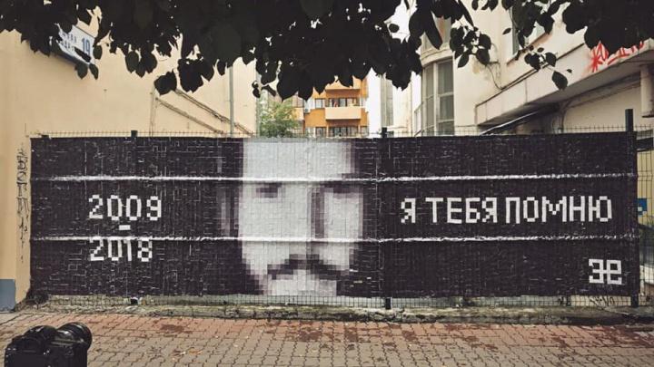 В центре Екатеринбурга сделали из скотча портрет погибшего пермского художника Александра Жунева