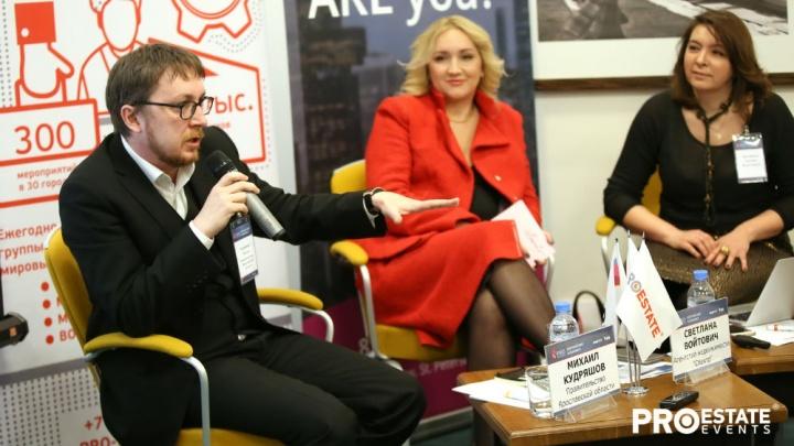 Все о недвижимости в регионе: в Ярославле пройдет федеральный саммит PRO Development