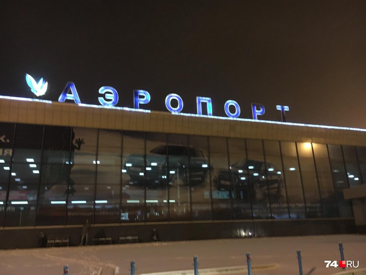 Проблемы с вылетом из челябинского аэропорта начались ночью 14 марта