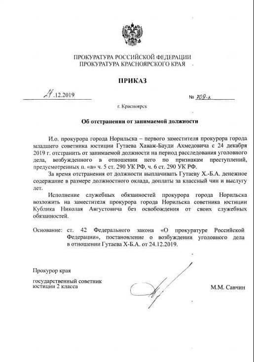 Опубликованный приказ прокурора края