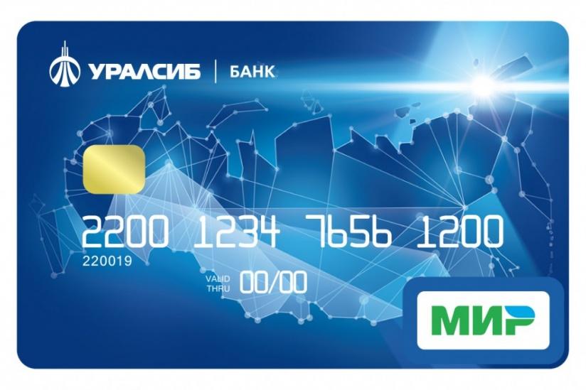 уралсиб банк онлайн вход