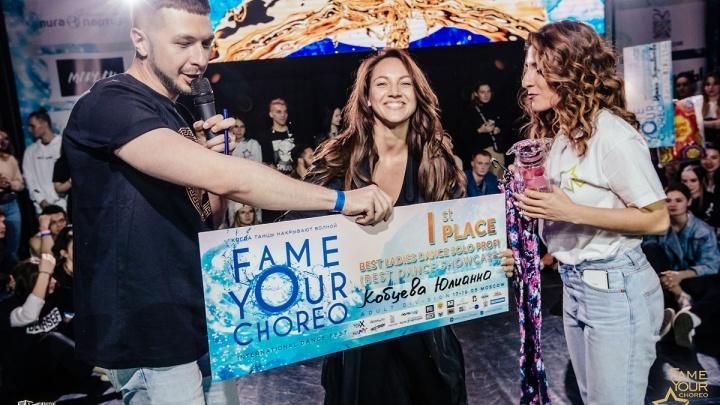 Танцовщица из Новосибирска выиграла крупнейший международный чемпионат по современной хореографии