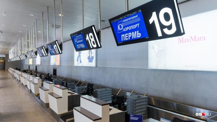 В пермском аэропорту будут принимать посадочные талоны в электронном виде