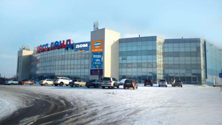 Гипермаркет «ДОМ» показал уральцам, как можно сэкономить на ремонте и строительстве