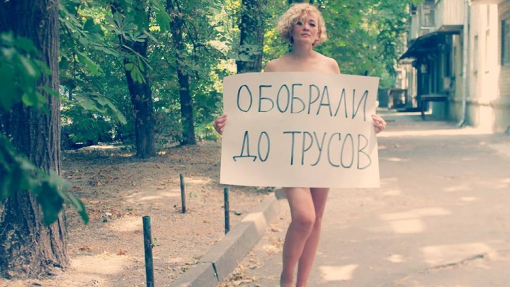 Слишком открытая Россия: ростовчанки устроили голый пикет против повышения пенсионного возраста