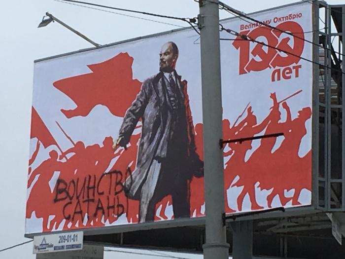 Изуродованный плакат на Гусинобродском шоссе