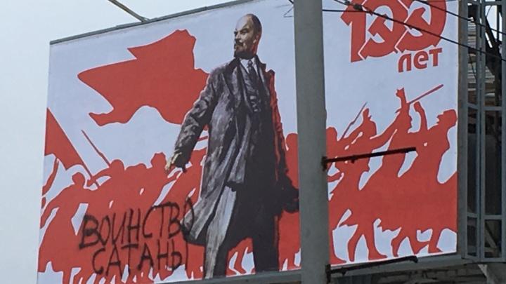 Новая атака вандалов: на плакате с Лениным написали «воинство сатаны»