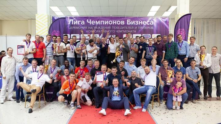 Кому досталось золото: весенний сезон Лиги чемпионов бизнеса по футболу завершен