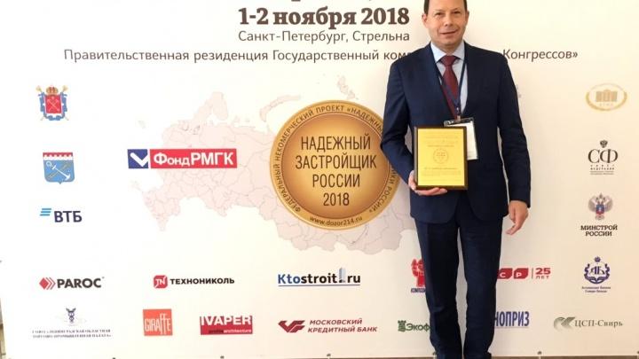 Пермский девелопер отмечен знаком «Надежный застройщик России»