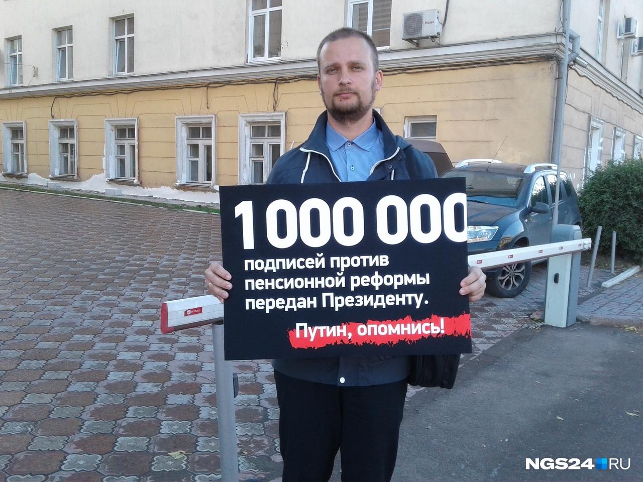 Дмитрий вышел на улицу, чтобы обратить внимание горожан и СМИ