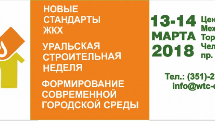 Новые стандарты ЖКХ: в Челябинске пройдет XVIII Уральская строительная неделя