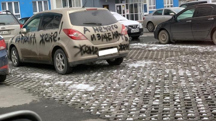 «А нечего изменять жене»: припаркованную возле высотки машину изуродовали провокационными надписями