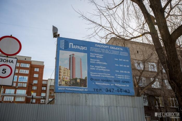 В Арбитражный суд Новосибирской области поступил иск о банкротстве ООО «БРИК»