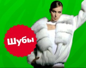 В январе остался последний шанс купить шубу из норки за 37 800 рублей