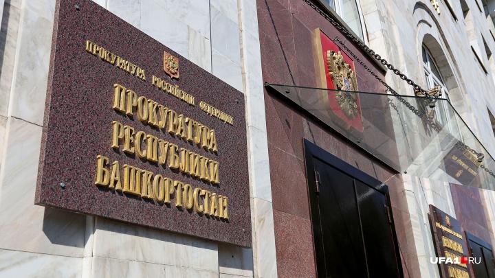 Прокуроры Башкирии хотят отобрать у гаишника LandCruiser, купленный на непонятные деньги