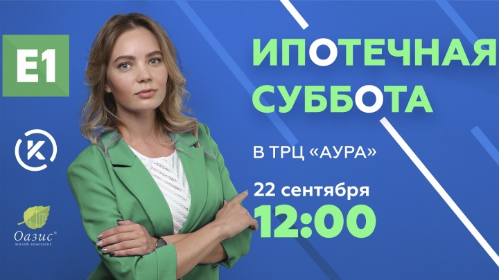 Ипотеку от 6 % и скидки на квартиры до 100 000 рублей раздадут в «Ауре» 22 сентября