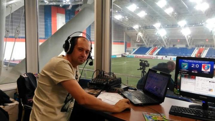 Трое новосибирцев вступили в борьбу за право комментировать футбольный матч с Виктором Гусевым
