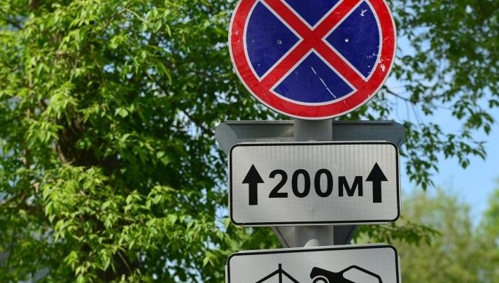 На улицах Щербакова и Красноармейской запретят парковать автомобили
