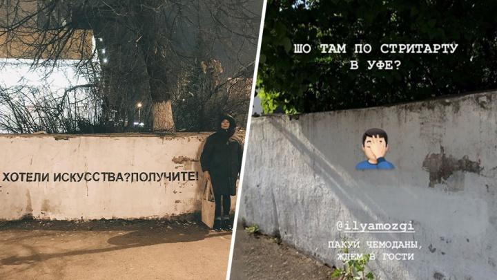 «В нашем стерильном городе нет места стрит-арту»: в Уфе коммунальщики закрасили граффити