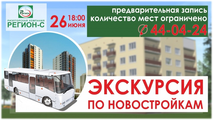 Экскурсия по новостройкам Архангельска с «Регион-С»