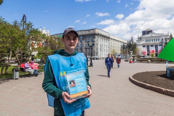 Сборщик денег от благотворительного фонда «Сильные дети» в Первомайском сквере