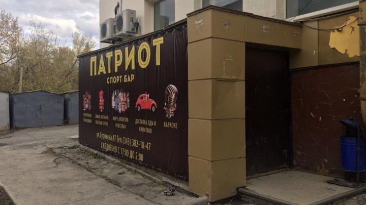"""Закрывшийся гей-клуб на Сурикова превратится в спорт-бар """"Патриот"""""""