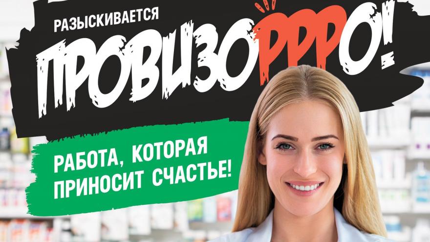 Самарскую сеть аптек оштрафовали за рекламу с несуществующим словом