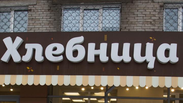 Закрытая «Хлебница» на Станиславского опровергла информацию о живых личинках тараканов в пекарне