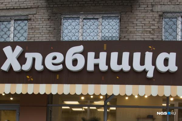 Пекарня на Станиславского планирует заново открыться