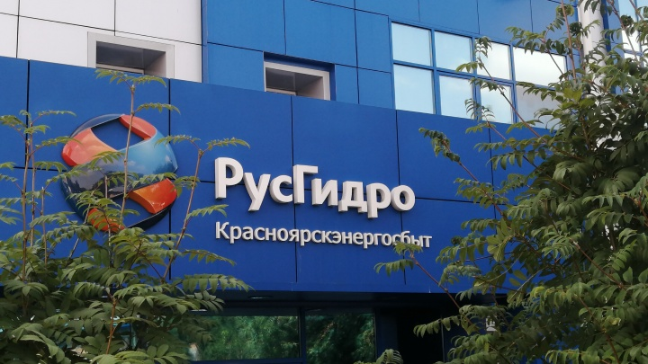 В Красноярске поменяли срок сдачи показаний счетчиков на свет