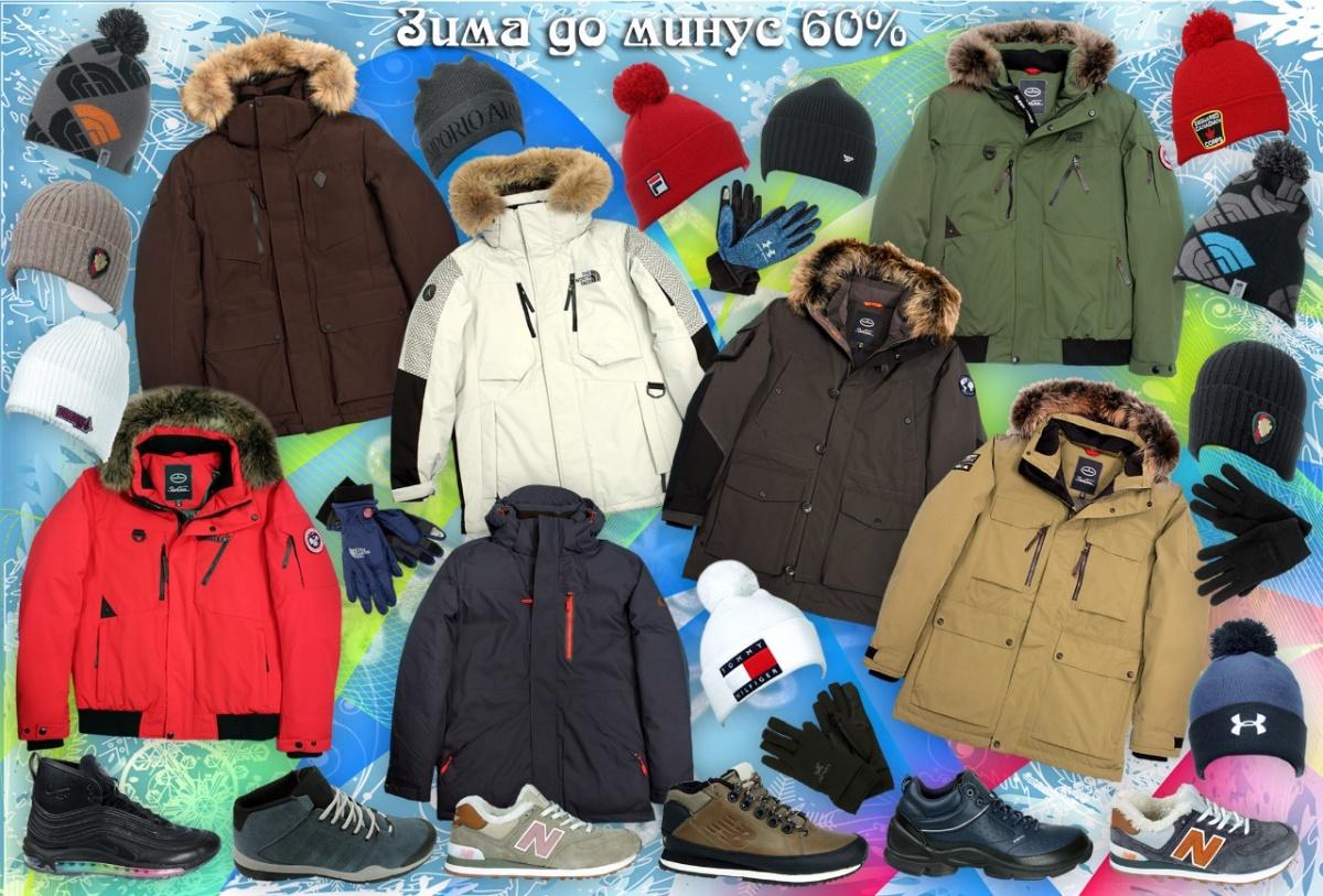 В магазине «Пять сезонов» стартовала грандиозная распродажа зимней одежды