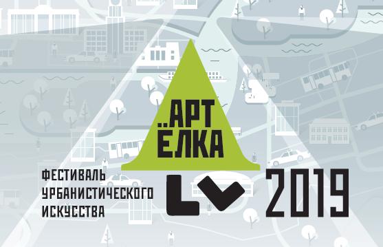 «Ёлки» идут в Красноярск: стартует городской фестиваль урбанистического искусства