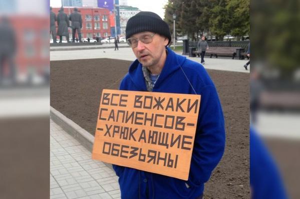 Мужчина с необычным текстом на плакате, по словам дежурных полицейских из Театрального сквера, искал умных людей