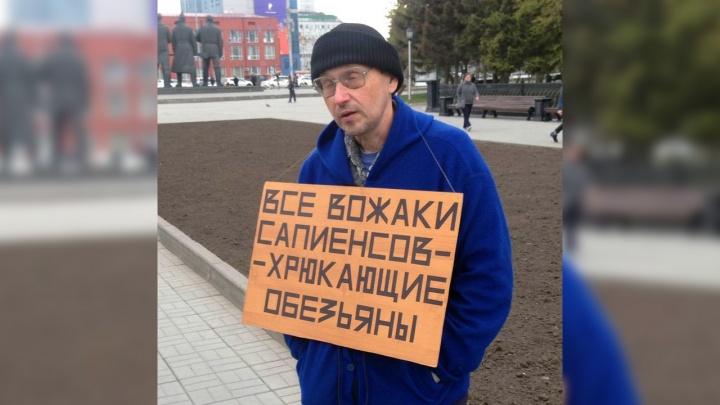 На площади Ленина появился одинокий пикетчик с плакатом про хрюкающих обезьян
