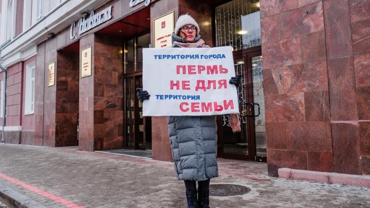 «Пермь не для семьи». Руководитель благотворительной организации провела пикет у мэрии