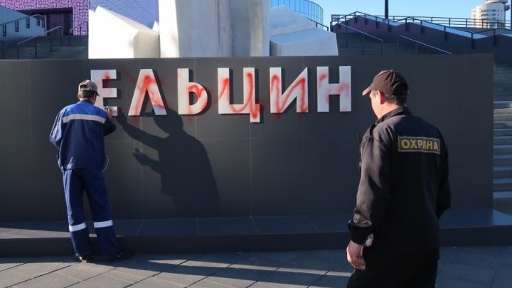 Вандал, разукрасивший памятник Ельцину, пытался объяснить свой поступок сразу после задержания