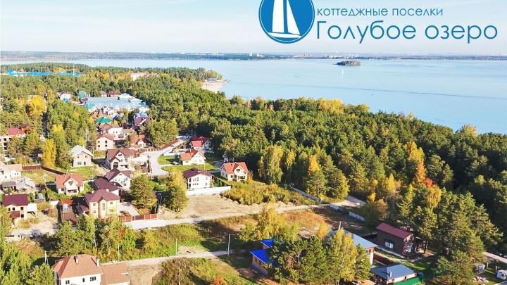 Безлимитный отдых в престижной курортной зоне Бердска предлагают при покупке земельного участка