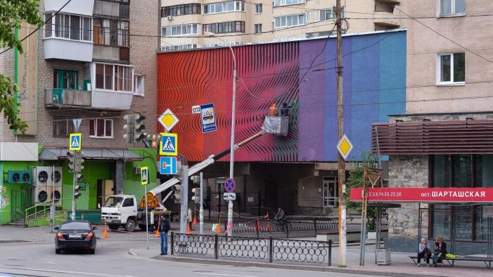Ваши глаза вас обманут: смотрим, как в центре Екатеринбурга рисуют гигантскую оптическую иллюзию
