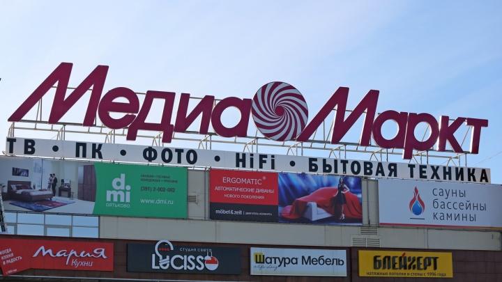 Стала известна дата закрытия Media Markt в Красноярске