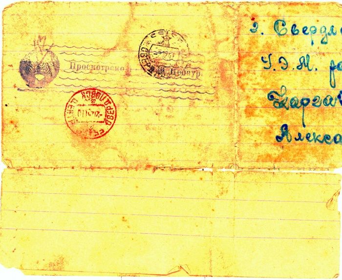 Фронтовое письмо на Эльмаш