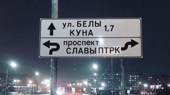 В день рождения екатеринбургского художника Славы Птрк в его честь «назвали» проспект в Петербурге