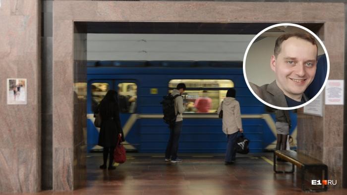 Владимир считает, что вторая ветка метро в Екатеринбурге так и останется в планах