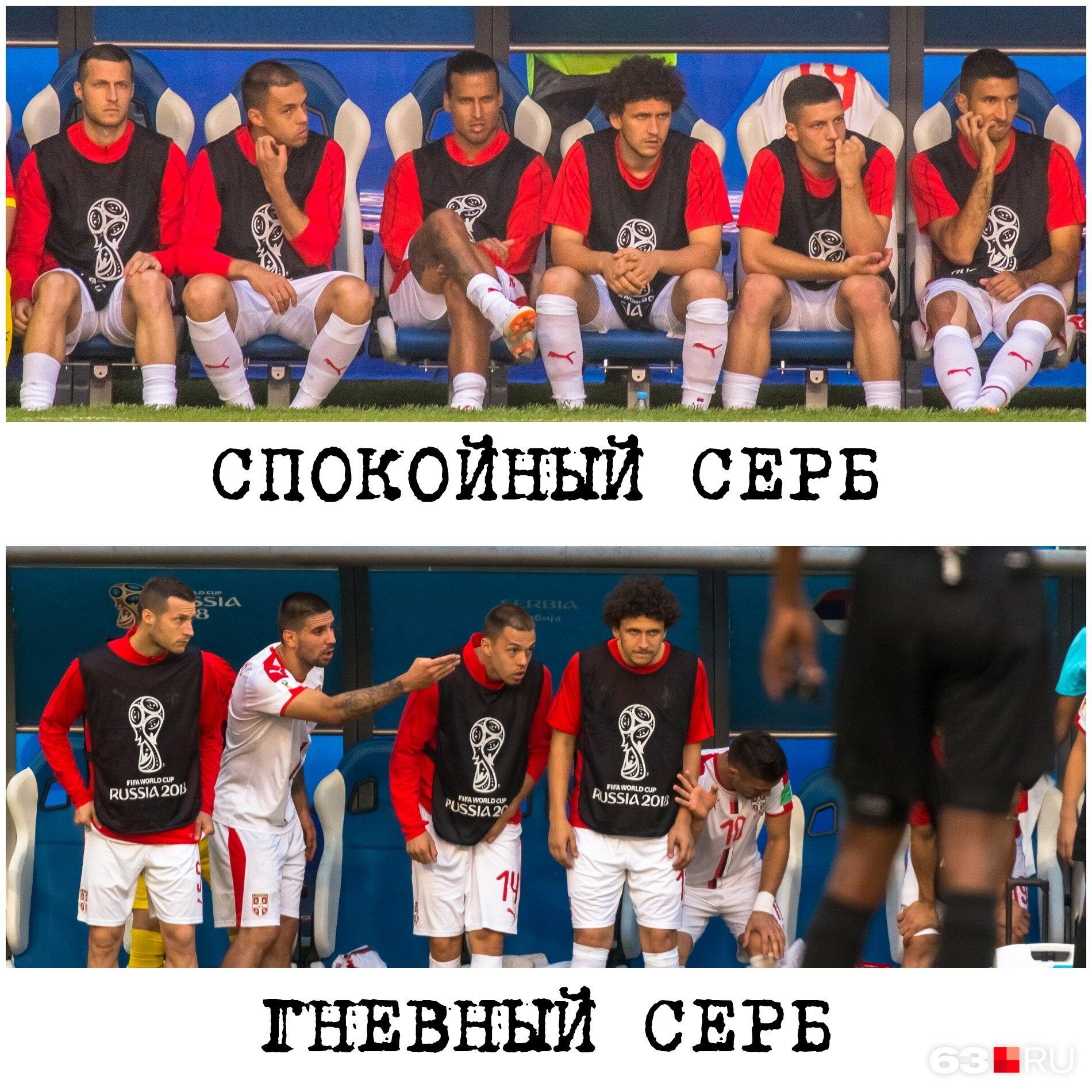 Коллаж «Сербы до нарушения правил на их игроке и сербы после нарушения правил»